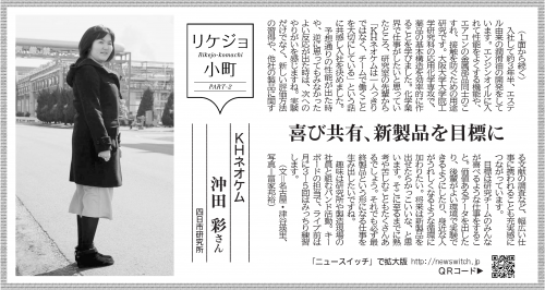 2016年3月14日(月) 日刊工業新聞 第4面に掲載
